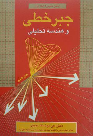 کتاب جبر خطی و هندسه تحلیلی (ریاضی عمومی2_جلد اول) | انتشارات آزاده ( راهیان ارشد )