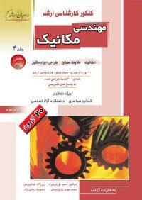 کتاب مهندسی مکانیک جلد 4 بخش 2 / انتشارات راهیان ارشد