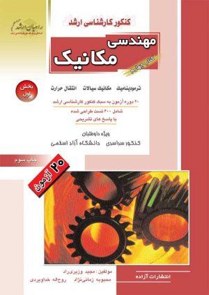 کتاب چهارم مهندسی مکانیک بخش 1 / انتشارات راهیان ارشد