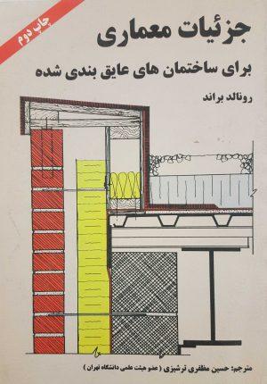 کتاب جزییات معماری   انتشارات آزاده (راهیان ارشد)