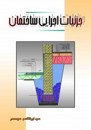 کتاب جزئیات اجرایی ساختمان | انتشارات آزاده ( راهیان ارشد )
