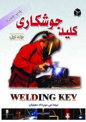 کلید جوشکاری جلد اول | انتشارات آزاده (راهیان ارشد)