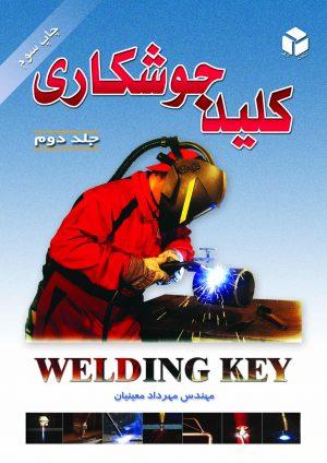 کتاب کلید جوشکاری جلد دوم | انتشارات آزاده (راهیان ارشد)