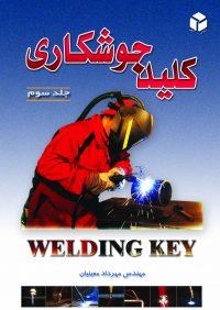کتاب کلید جوشکاری 3 | انتشارات آزاده (راهیان ارشد)