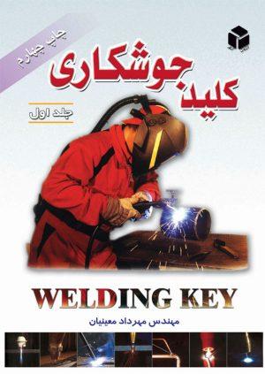 کتاب کلید جوشکاری جلد اول | انتشارات آزاده ( راهیان ارشد )