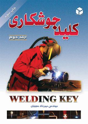 کتاب کلید جوشکاری جلد دوم | انتشارات آزاده ( راهیان ارشد )