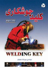 کتاب کلید جوشکاری جلد سوم | انتشارات آزاده ( راهیان ارشد )