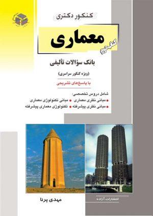 کتاب دوم معماری | انتشارات آزاده (راهیان ارشد)