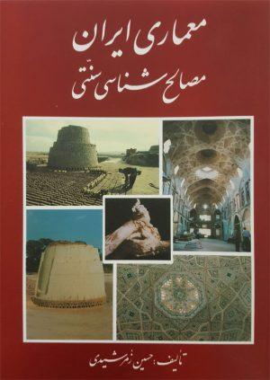 کتاب معماری ایران مصالح شناسی سنتی | انتشارات آزاده ( راهیان ارشد )