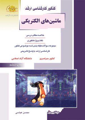 کتاب ماشین های الکتریکی / انتشارات راهیان ارشد