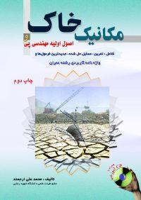کتاب مکانیک خاک و اصول اولیه مهندسی پی | انتشارات آزاده (راهیان ارشد)