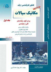 کتاب مکانیک سیالات جلد 1 / انتشارات راهیان ارشد