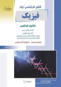 کتاب فیزیک مکانیک کوانتومی / انتشارات راهیان ارشد