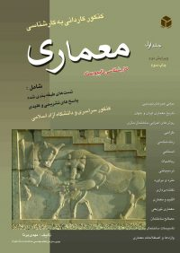 کتاب معماری جلد اول | انتشارات آزاده (راهیان ارشد)