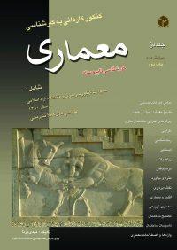 کتاب معماری جلد دوم | انتشارات آزاده (راهیان ارشد)