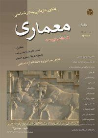 کتاب معماری جلد اول | انتشارات آزاده ( راهیان ارشد )