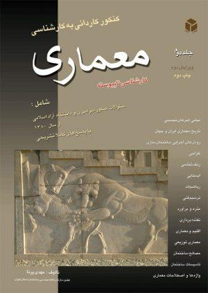 کتاب معماری جلد دوم   انتشارات آزاده ( راهیان ارشد )