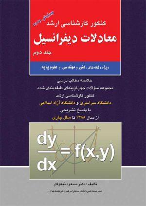 کتاب معادلات دیفرانسیل جلد دوم   انتشارات راهیان ارشد