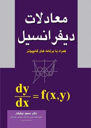 کتاب معادلات دیفرانسیل / انتشارات آزاده راهیان ارشد