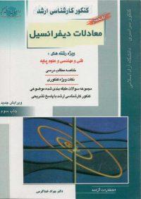 کتاب جامع معادلات دیفرانسیل | انتشارات آزاده (راهیان ارشد)