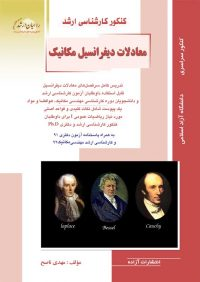 کتاب معادلات دیفرانسیل مکانیک | انتشارات آزاده (راهیان ارشد)