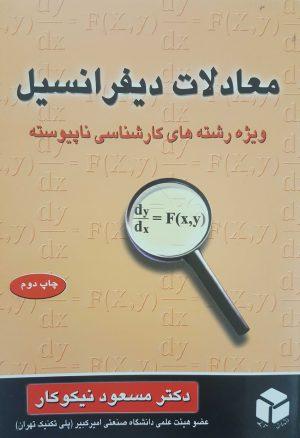 کتاب معادلات دیفرانسیل (ویژه کارشناسی ناپیوسته) | انتشارات آزاده ( راهیان ارشد )