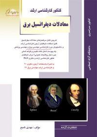 کتاب معادلات دیفرانسیل برق / انتشارات راهیان ارشد