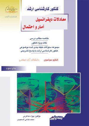 کتاب معادلات دیفرانسیل_آمار و احتمال / انتشارات راهیان ارشد