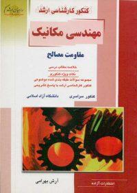 کتاب مهندسی مکانیک (مقاومت مصالح) | انتشارات آزاده (راهیان ارشد)