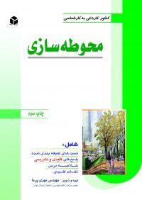 کتاب محوطه سازی | انتشارات آزاده (راهیان ارشد)