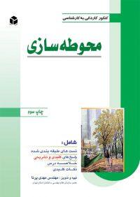 کتاب محوطه سازی | انتشارات آزاده ( راهیان ارشد )