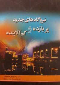 کتاب نیروگاه های جدید و پربازده و کم آلاینده | انتشارات آزاده (راهیان ارشد)