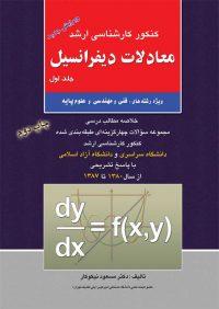 کتاب معادلات دیفرانسیل جلد اول | انتشارات راهیان ارشد