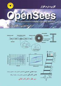 کتاب کاربرد نرم افزار OpenSees / انتشارات راهیان ارشد