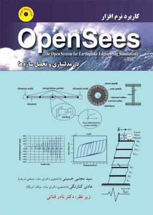 کتاب کاربرد نرم افزار OpenSees   انتشارات آزاده ( راهیان ارشد )