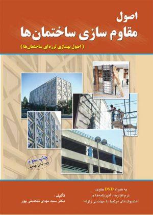 کتاب اصول مقاوم سازی ساختمان ها | انتشارات آزاده ( راهیان ارشد )