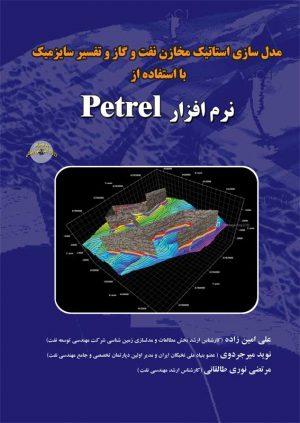 کتاب مدلسازی استاتیک مخازن نفت و گاز | انتشارات آزاده ( راهیان ارشد )