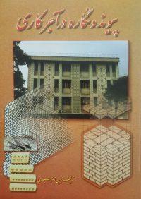 کتاب پیوند و نگاره در آجرکاری | انتشارات زمرد (راهیان ارشد)