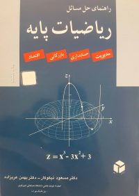 کتاب راهنمای حل مسائل ریاضیات پایه (مدیریت، حسابداری، بازرگانی، اقتصاد) | انتشارات آزاده ( راهیان ارشد )