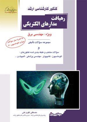 کتاب رهیافت مدارهای الکتریکی / انتشارات راهیان ارشد