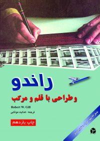 کتاب راندو و طراحی با قلم و مرکب | انتشارات آزاده ( راهیان ارشد )