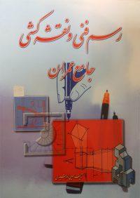 کتاب رسم فنی و نقشه کشی عمران | انتشارات آزاده ( راهیان ارشد )