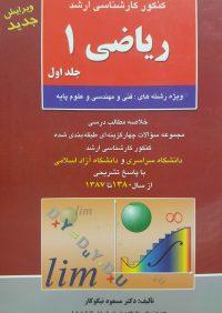 کتاب ریاضی 1 جلد اول | انتشارات آزاده ( راهیان ارشد )