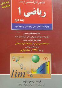 کتاب ریاضی 1 جلد دوم | انتشارات آزاده ( راهیان ارشد )