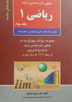 کتاب ریاضی 1 جلد سوم | انتشارات آزاده ( راهیان ارشد )