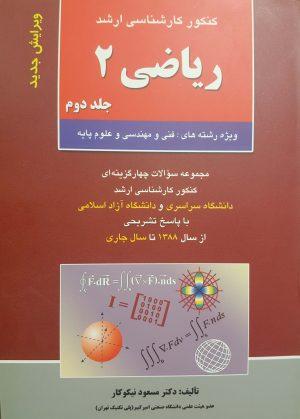 کتاب ریاضی 2 جلد دوم | انتشارات آزاده ( راهیان ارشد )
