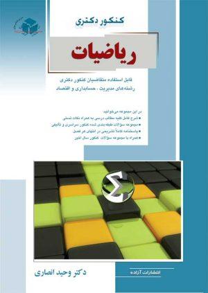 کتاب ریاضیات | انتشارات آزاده (راهیان ارشد)