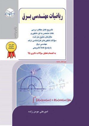 کتاب ریاضیات مهندسی برق / انتشارات راهیان ارشد