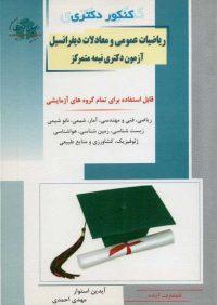 کتاب ریاضیات عمومی و معادلات دیفرانسیل آزمون دکتری نیمه متمرکز | انتشارات آزاده (راهیان ارشد)