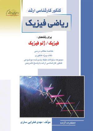 کتاب ریاضی فیزیک راهیان ارشد / انتشارات راهیان ارشد